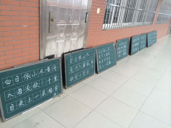 每位老师一块小黑板,在规定时间内用粉笔字书写《登鹳雀楼》.